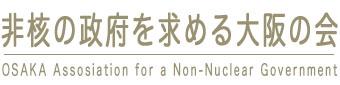 非核の政府を求める大阪の会