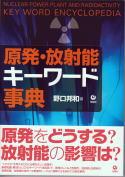 gen_housyanou_jiten2.jpg