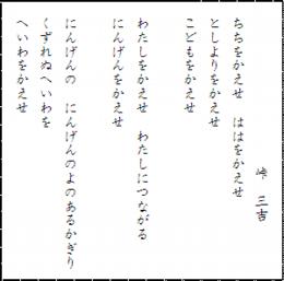 image2_sankichi_toge.png