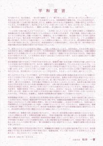 21広島平和宣言