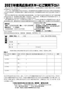 意見広告ポスター募集文(2021)のサムネイル